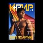 Kvir (n° 4, novembre 2003) - image/jpeg